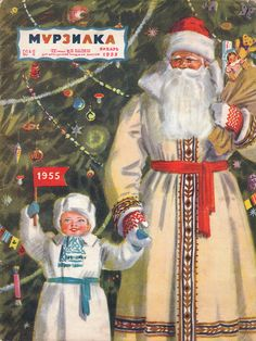 1955 «Мурзилка» Обложка Ереминой Т Christmas Graphics, Christmas Ad, Christmas Photos, Photo Postcards, Vintage Postcards, New Year Pictures, Saint Nicolas, New Year Postcard, Merry Happy