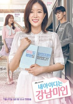 New Poster Added for the Upcoming Korean Drama 'My ID is Gangnam Beauty' My ID is Gangnam Beauty Really enjoyed the first episode, looking forward to tomorrow's.My ID is Gangnam Beauty Really enjoyed the first episode, looking forward to tomorrow's. Korean Drama List, Korean Drama Movies, Korean Drama Romance, Korean Actresses, Korean Actors, Actors & Actresses, Cha Eun Woo, W Kdrama, Kdrama Memes