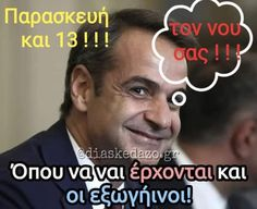 Humor Quotes, Wisdom Quotes, Funny Quotes, Character Design, Greek, Lol, Memes, Corona, Humor