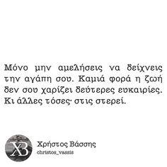 Πάψε να λες αύριο Αύριο μπορεί να φύγει η ευκαιρία Αγαπά. Πριν να ναι αργά! #christos_vassis #greek #quotes #quote #qotd #greekquote #greekquotes #greekpost #greekstatus #greeks #stixakia
