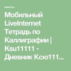 Мобильный LiveInternet Тетрадь по Каллиграфии | Ksu11111 - Дневник Ксю11111 |