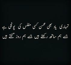 Poetry Quotes In Urdu, Urdu Poetry Romantic, Love Poetry Urdu, Urdu Quotes, Quotations, Qoutes, Mohsin Naqvi Poetry, John Elia Poetry, Growth Mindset Quotes
