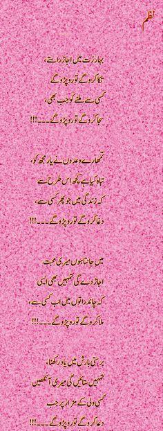 60 Best Urdupunjabi Poetry Images Punjabi Poetry Urdu Awesome Sms Panjabi Ordo