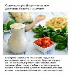 Сливочно- сырный соус