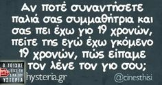 Funny Greek Quotes, Greek Memes, Funny Picture Quotes, Sarcastic Quotes, Funny Vid, Funny Jokes, Funny Images, Funny Pictures, Funny Phrases