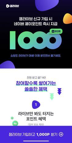 Web Design, Page Design, Korea Design, Promotional Design, Event Page, Event Design, Contents, Banner, Commercial