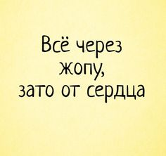 Russian Humor, Russian Quotes, Sad Pictures, Coffee Pictures, Comic Art Girls, Daily Wisdom, Motivational Books, Funny Phrases, Powerful Words