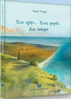 Greek Language, Books To Buy, Book Review, Crafts For Kids, Reading, Kid Books, Painting, Crafts For Children, Children's Books