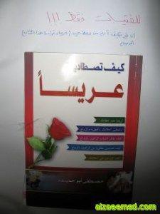 تحميل كتاب كيف تصطادين عريسا Pdf برابط واحد Free Books Download Free Books Arabic Books