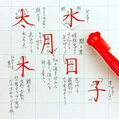 たぶん。 . . #タブンネ #字#書#書道#ペン習字#ペン字#ボールペン #ボールペン字#ボールペン字講座#硬筆 #筆#筆記用具#手書きツイート#手書きツイートしてる人と繋がりたい#文字#美文字 #calligraphy#Japanesecalligraphy