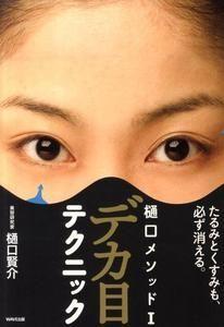 【林先生の初耳学】肩こりで老け顔に!目が大きくなる頭筋ストレッチのやり方 | 生活の泉