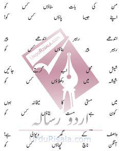Mann Ki Baat Sunaaun Kis Ko   Wasif Ali Wasif   Urdu Poetry   Urdu Risala