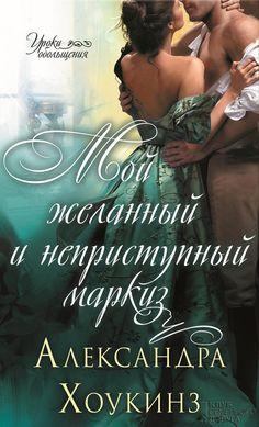 Мой желанный и неприступный маркиз #книги, #книгавдорогу, #литература, #журнал, #чтение, #детскиекниги, #любовныйроман