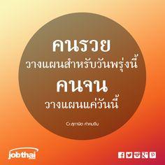 """คนรวย วางแผนสำหรับวันพรุ่งนี้คนจน วางแผนแค่วันนี้ Cr.สุภาษิต คำคมจีน ★ ติดตามเรื่องราวดีๆ อัพเดทงานเด่นทุกวัน แค่กด Like และ """"Get Notifications (รับการแจ้งเตือน)"""" ที่ www.facebook.com/JobThai ★ สมัครสมาชิกกับ JobThai.com ฝากเรซูเม่ ส่งใบสมัครได้ง่าย สะดวก รวดเร็วผ่านปุ่ม """"Apply Now"""" (ฟรี ไม่มีค่าใช้จ่าย) www.jobthai.com/8Uj8G4 ★ ค้นหางานอื่น ๆ จากบริษัทชั้นนำทั่วประเทศกว่า 70,000 อัตรา ได้ที่ www.jobthai.com/JDunec"""
