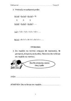 μαθηματικά β΄δημοτικού β΄τεύχος Teacher, Maths, School, Life, Professor