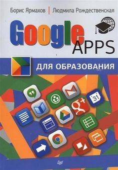 Я читаю: Борис Ярмахов, Людмила Рождественская. Google Apps для образования