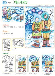 즐거운미술생각 - 에스키모인 Drawing For Kids, Art For Kids, Projects For Kids, Art Projects, Kids Part, Art Lessons Elementary, Arts Ed, Book Illustration, Preschool Crafts