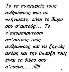 Word Pictures, Toxic People, Greek Quotes, T 4, Life Quotes, Thoughts, Motivation, Sayings, Words