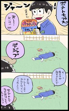 悪運が非常に強いわしの親父さん④ 雪かきしてる時に毎回思い出しますpic.twitter.com/T8if8wjC2B Osomatsu San Doujinshi, Ichimatsu, Manga, Comics, Anime, Twitter, Memes, Art, Sleeve