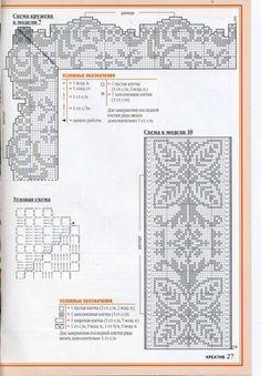 (1) Gallery.ru / Фото #25 - Diana_kreativ_3_2008 - tr30935 Filet Crochet, Crochet Stitches, Crochet Edgings, Crochet Patterns, Crochet Curtains, Crotchet, Crochet Baby, Knit Crochet, Doilies