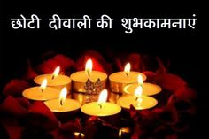 Choti diwali 2014 messages for loved ones We all are waiting for deepawali that is on 23rd October but before that one more day is celebrated which is known as chhoti diwali and narak chaturdashi and this year it is coming on 22 October.Choti diwali 2014 messages, Choti diwali sms, Choti diwali poems, Choti diwali …
