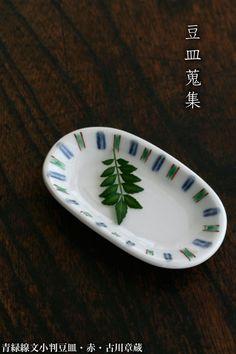 青緑線文小判豆皿(赤)・古川章蔵:和食器・豆皿 japanese tableware