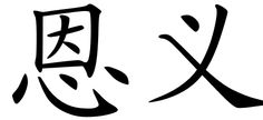 *Chinese symbols for gratitude and loving kindness...