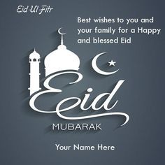 eid ul fitr mubarak wishes greetings cards with name edit online.create name on…