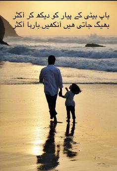 Missing Father Quotes, Father Daughter Love Quotes, Miss You Dad Quotes, Father Poems, Love My Parents Quotes, Family Love Quotes, Daddy Quotes, Best Quotes In Urdu