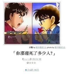 【漫畫】名偵探少年小明 第一集也是最後一集!? @歡樂惡搞 KUSO 哈啦板 - 巴哈姆特