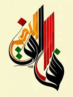 Arabic calligraphy                                                                                                                                                     More