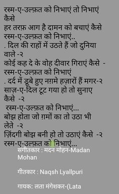 Old Song Lyrics, Romantic Song Lyrics, Song Lyric Quotes, Old Bollywood Songs, Bollywood Stars, Evergreen Songs, Gulzar Poetry, Film Song, Classic Songs
