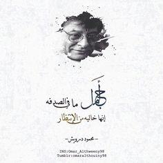 #محمد_درويش #درويشيات