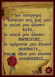 😭 12 vol. Unique Quotes, Clever Quotes, Best Quotes, Funny Quotes, Greek Memes, Greek Quotes, Wisdom Quotes, Words Quotes, Life Quotes