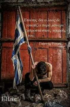 Greek Symbol, Greek Flag, Mycenae, Greek Beauty, Greek Culture, Unique Quotes, Soul Quotes, Life Quotes, Greek Words