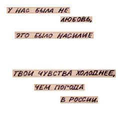 Профиль - AVATAN PLUS Malboro, Russian Quotes, Im Depressed, Teen Quotes, Some Quotes, My Mood, Some Words, Beautiful Words, Just In Case