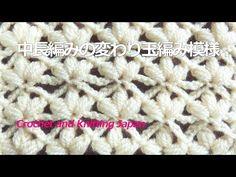 長編みと玉編みの模様の編み方[【かぎ針編み】 How to Crochet Pattern Crochet Stitches, Knit Crochet, Crochet Hats, Knitting Patterns, Crochet Patterns, Crochet Videos, Thing 1, Crochet Clothes, Crochet Flowers