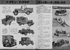 Old Fj25 FJ40 advertisement, Land Cruiser