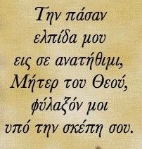 Προσευχή (ΚΤ) Orthodox Prayers, Orthodox Christianity, Prayer For Family, My Prayer, Ancient Greek Quotes, Prayer And Fasting, Everyday Quotes, Religious Images, Philosophy Quotes