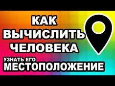 Как Найти Человека По Номеру Телефона | Вычисление Местонахождения - YouTube