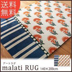 ラグ『MALATIRUG』140×200(オレンジ)