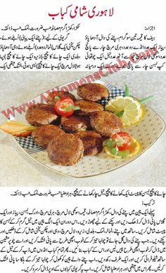 Pakistani chicken recipes in urdu food recipes i love food lahori shami kabab cooking recipe in urdu find beauty tips tricks for woman and learn health issues forumfinder Image collections