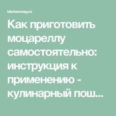 Как приготовить моцареллу самостоятельно: инструкция к применению - кулинарный пошаговый рецепт с фото на KitchenMag.ru