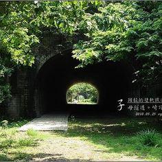 [苗栗] 崎頂子母隧道 (老衢觀海、北戶聚落)