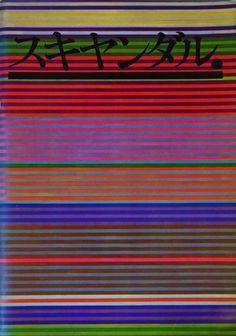 hamonikakoshoten:  スキャンダル APA写真展1972年全記録