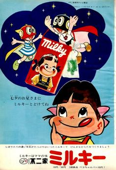 "Fujiya's long selling soft candy ""Milky"" with its well-known icon girl character ""Peko-chan"" collaborating with  ""Perman"", a clumsy boy superhero manga character written by Fujiko Fujio circa 1967~1970. Perman (pronounced Pāman) actually came from ""superman"" &  ""pā"" has a meaning of ""a fool."" ★子供的にはこの、目の部分が動く箱が魅力的だったのと同時に、ペコちゃんの顔が馴染みのイラストとは別物 ( !) なのにかなりの違和感があった事を思い出しました。箱の方の顔は、なんか怖かったです。(^^;;"