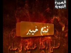 @ الحلقة الرابعة و العشرون @ السيرة النبوية الشريفة @ فتح خيبر @ TAHA GI...