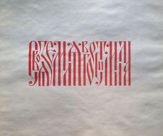 Картинки по запросу ритм в каллиграфии примеры работ Calligraphy Letters, Typography Letters, Typography Logo, Typography Design, Old Fonts, Handwritten Fonts, Script Fonts, Monogram Fonts, Monogram Letters