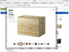 Bar Chart, Ikea, Ikea Co, Bar Graphs