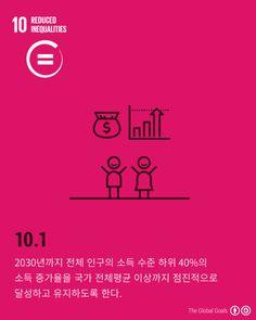 SDGs 세부목표 10.1은 소득 수준 하위 40%의 소득 증가율을 국가 전체평균 이상까지 점진적으로 달성하고 유지하는 것을 목표로 합니다. 코피아난 전 사무총장은 2003년에 처음으로 소득 불평등을 국제사회의 의제로 제기했습니다. 이후 국제노동기구(ILO)가 발간한 공정한 세계화(2004)에서 소득불평등을 처음으로 집중 조명하였고, 유엔의 세계사회환경에 관한 보고서(2005)등 주요 유엔기구에서 잇달아 소득 불평등을 중점적으로 논하였습니다. 유엔의 정부 간 공개작업반(2014)에서는 경제불평등을 확인하는 데 가장 보편적으로 활용되는 지니 계수에 더해 인구 하위 40%의 소득과 상위 10%의 소득을 비교하는 팔마 지수(Palma Index)를 활용하여 전세계 소득불평등 정도를 비교하였습니다. #SDGs #SustainableDevelopmentGoals #UNGC #GlobalCompactNetworkKorea #sloday #slowalk #GlobalGoals…